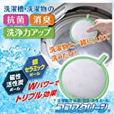 ココスクリーン (洗濯機用 抗菌+消臭+洗浄力アップ 洗浄ボール)