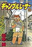 ギャンブルレーサー(30) (モーニングコミックス)