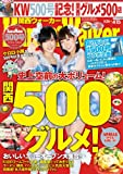 KansaiWalker関西ウォーカー 2014 No.07 [雑誌]