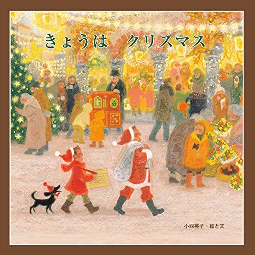 きょうはクリスマス (至光社ブッククラブ国際版絵本)の詳細を見る
