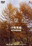 落葉松 小林秀雄 女声合唱作品集[DVD]