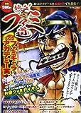 熱血!ファミ道―80'sレトロゲームを画面付きで大量投下! (SAKURA・MOOK 3)