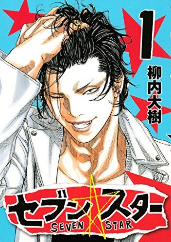 セブン☆スター(1) (ヤングマガジンコミックス)