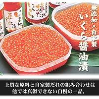 無添加いくら醤油漬200g(北海道 函館朝市直送)
