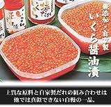 無添加いくら醤油漬180g(北海道 函館朝市直送)