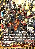 バディファイトX(バッツ)/暴雷悪鬼 タイラント・デーモン(レア)/逆天! 雷帝軍!!