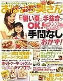 おはよう奥さん 2007年 08月号 [雑誌] 画像