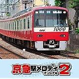 京急駅メロディ~オリジナル~2