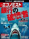 週刊エコノミスト 2015年12月15日号 [雑誌]