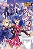 ドラゴンアームズ改 バハムートライジング リプレイ 天翔る歌姫 (ログインテーブルトークRPGシリーズ) KADOKAWA/エンターブレイン