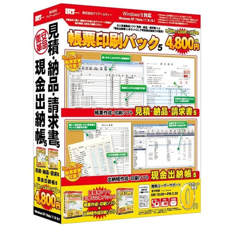 半球シェフ更新する帳票印刷パック5