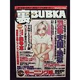 裏BUBKA 2001 Vol.3 (コアムックシリーズ 162)