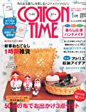 COTTON TIME (コットン タイム) 2011年 01月号 [雑誌] 画像