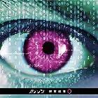 検索結果0(初回生産限定盤)(DVD付)()