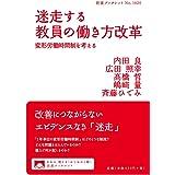 迷走する教員の働き方改革――変形労働時間制を考える (岩波ブックレット)