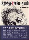 大根役者・初代文句いうの助 (1968年)