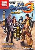 「公式読本 『戦国BASARA3』 関ヶ原の戦い」の画像