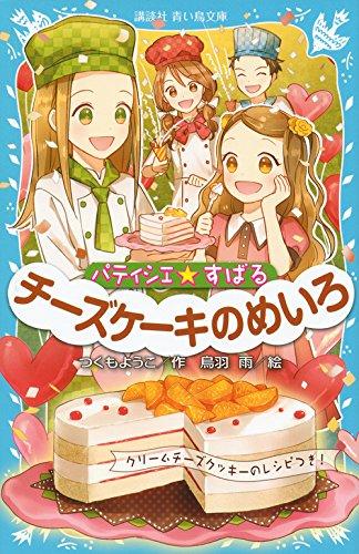 パティシエ☆すばる チーズケーキのめいろ (講談社青い鳥文庫...