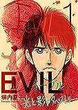 EVIL〜光と影のタペストリー〜 1巻