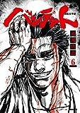 バンデット(6) (モーニングコミックス)