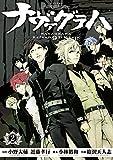 ナヴァグラハ DefenD 9 Triggers(2) (シリウスコミックス)