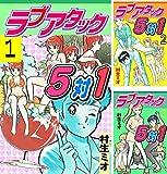 ラブアタック5 / 村生 ミオ のシリーズ情報を見る