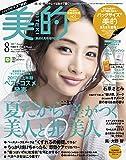 美的(BITEKI) バッグサイズ版 2017年 08 月号 [雑誌]: 美的 増刊