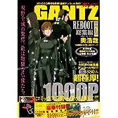 GANTZ REBOOT総集編 2 (GANTZ REBOOT 総集編)