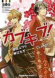 カブキブ!(1)<カブキブ!> (角川コミックス・エース)