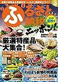 ふるさと納税ニッポン! 2019夏秋号 Vol.9 (GEIBUN MOOKS) 芸文社 9784863966277