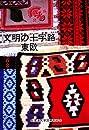 文明の十字路―東欧 (北海道・大学放送講座)