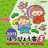 2015 はっぴょう会(5) 春日傘 画像