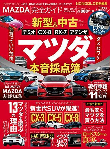 【完全ガイドシリーズ216】MAZDA完全ガイド (100%ムックシリーズ)