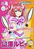 電撃G's magazine 2020年4月号