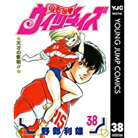 のぞみ・ウィッチィズ 38 (ヤングジャンプコミックスDIGITAL)