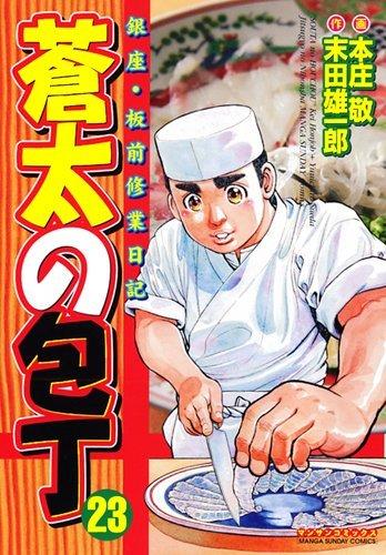 蒼太の包丁 23 (マンサンコミックス)の詳細を見る