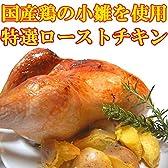 国産鶏の小雛使用 1羽丸ごとローストチキン(約650g)