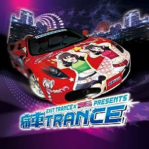EXIT TRANCE×痛G PRESENTS 痛車トランス