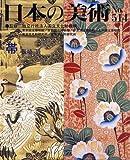 帯 日本の美術 第514号 (514)