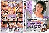 デジタルモザイク Vol.035 川浜なつみ [DVD]