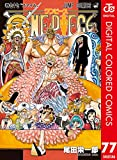 ONE PIECE カラー版 77 (ジャンプコミックスDIGITAL)