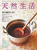 天然生活 2015年3月号 (2015-01-27) [雑誌]
