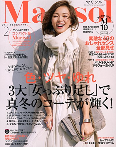 Marisol(マリソル) コンパクト版 2017年 02 月号 [雑誌]