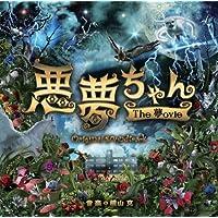 悪夢ちゃん The 夢ovie オリジナル・サウンドトラック