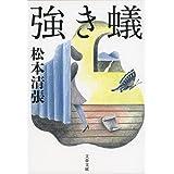 新装版 強き蟻 (文春文庫)