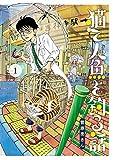 猫で人魚を釣る話(1) (ビッグコミックス)