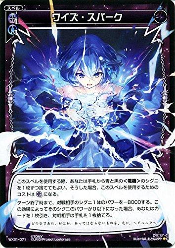 ウィクロス/ワイズ・スパーク(コモン)/ビトレイドセレクター