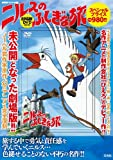 ニルスのふしぎな旅 劇場版 DVD BOOK (宝島社DVD BOOKシリーズ)