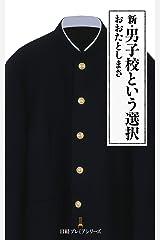 新・男子校という選択 (日本経済新聞出版) Kindle版