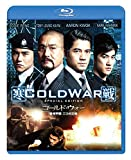 コールド・ウォー 香港警察 二つの正義 スペシャル・エディション[Blu-ray/ブルーレイ]